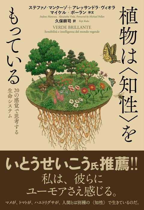 植物は<知性>をもっている 20の感覚で思考する生命システム拡大写真