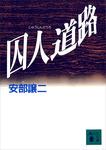 囚人道路-電子書籍
