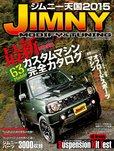 ジムニー天国 2015-電子書籍