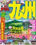 まっぷる 九州'17-電子書籍