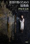首折り男のための協奏曲-電子書籍