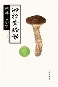 御松茸騒動-電子書籍