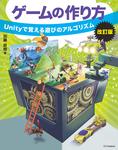 ゲームの作り方 改訂版 Unityで覚える遊びのアルゴリズム-電子書籍