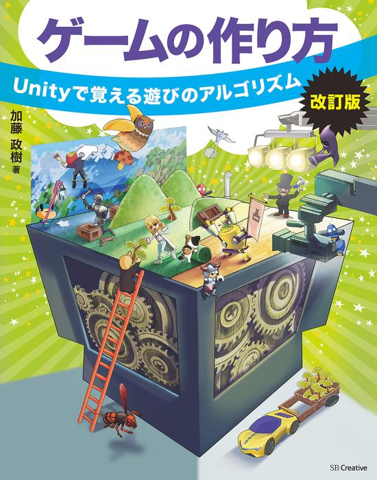 ゲームの作り方 改訂版 Unityで覚える遊びのアルゴリズム拡大写真