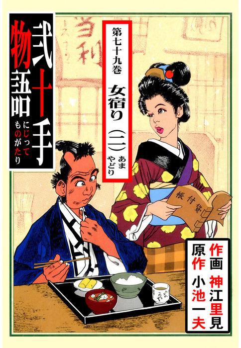 弐十手物語(79)-電子書籍-拡大画像