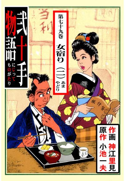 弐十手物語(79)-電子書籍