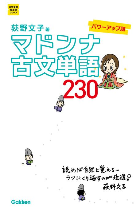 マドンナ古文単語230 パワーアップ版-電子書籍-拡大画像
