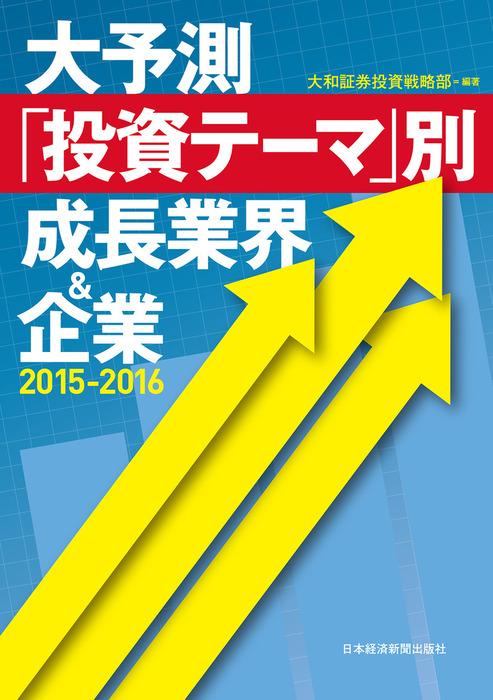 大予測「投資テーマ」別 成長業界&企業 2015-2016-電子書籍-拡大画像