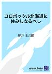コロボックル北海道に住みしなるべし-電子書籍