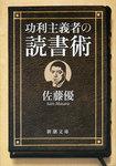 功利主義者の読書術-電子書籍
