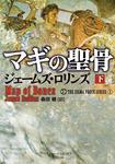 マギの聖骨 下-電子書籍