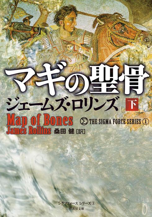 マギの聖骨 下-電子書籍-拡大画像