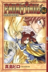 FAIRY TAIL(54)-電子書籍