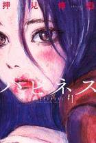 「ハピネス(別冊少年マガジン)」シリーズ