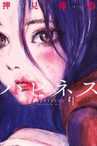 ハピネス(1)-電子書籍