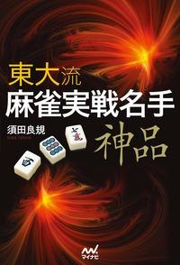 東大流 麻雀実戦名手‐神品‐-電子書籍