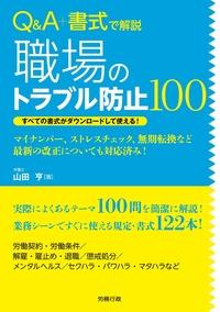 Q&A+書式で解説 職場のトラブル防止100-電子書籍