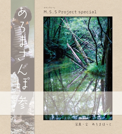 M.S.S Project special あろまさんぽ 参-電子書籍