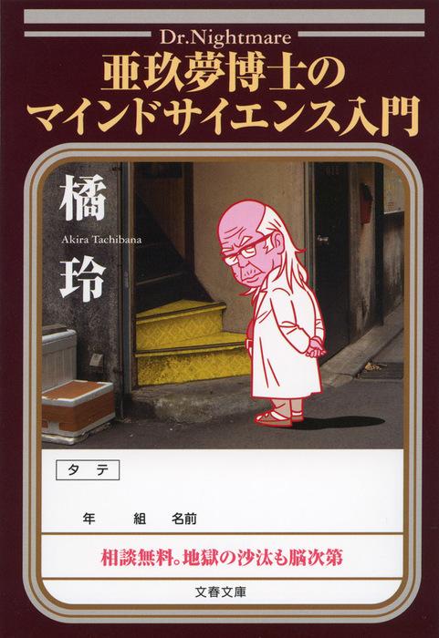亜玖夢博士のマインドサイエンス入門拡大写真