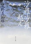 沙羅沙羅越え-電子書籍