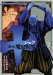 十 ~忍法魔界転生~(7)-電子書籍