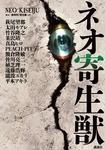 ネオ寄生獣-電子書籍