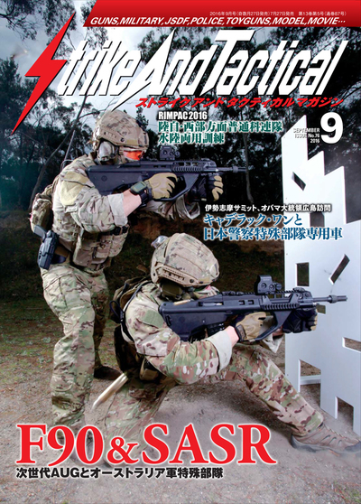 Strike And Tactical 2016年 9月号-電子書籍