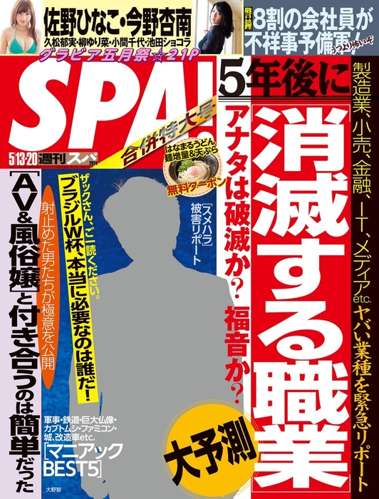 週刊SPA! 2014/5/13・20合併号-電子書籍-拡大画像