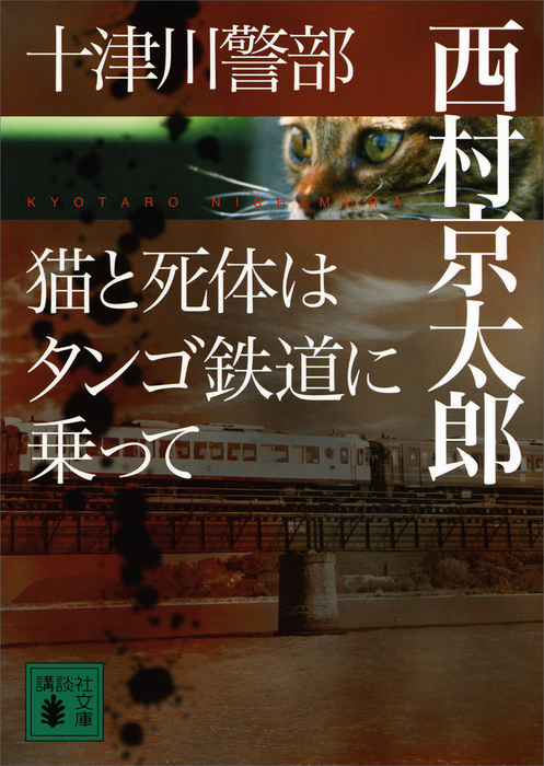 十津川警部 猫と死体はタンゴ鉄道に乗って-電子書籍-拡大画像