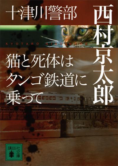 十津川警部 猫と死体はタンゴ鉄道に乗って-電子書籍