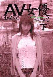 AV女優2(下) おんなのこ-電子書籍-拡大画像