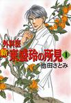 新 外科医 東盛玲の所見 1巻-電子書籍