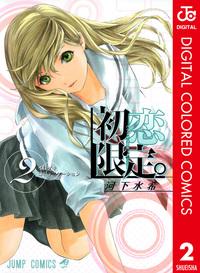 初恋限定。 カラー版 2-電子書籍