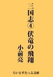 三国志4 伏竜の飛翔-電子書籍