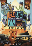 地獄八景-電子書籍