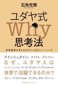 ユダヤ式Why思考法-電子書籍