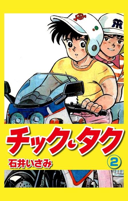 チック・タク(2)-電子書籍-拡大画像
