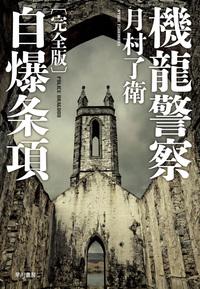 機龍警察 自爆条項〔完全版〕-電子書籍