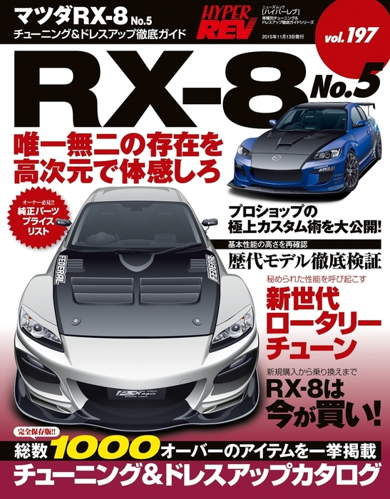 ハイパーレブ Vol.197 マツダRX-8 No.5拡大写真