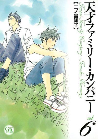 天才ファミリー・カンパニー (6)-電子書籍