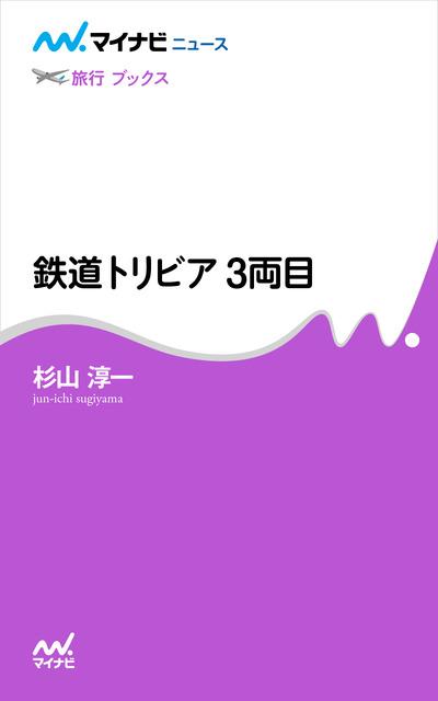 鉄道トリビア 3両目-電子書籍