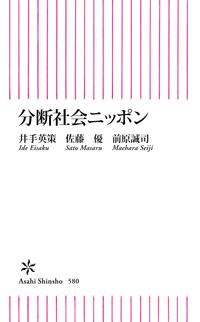 分断社会ニッポン-電子書籍