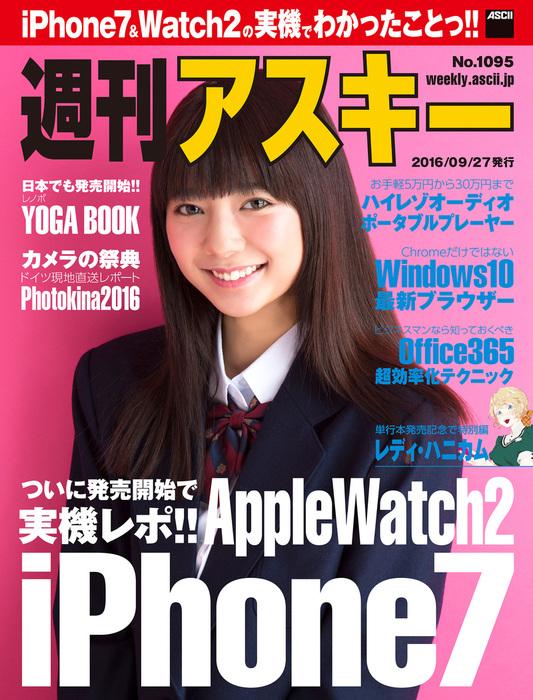 週刊アスキー No.1095 (2016年9月27日発行)-電子書籍-拡大画像