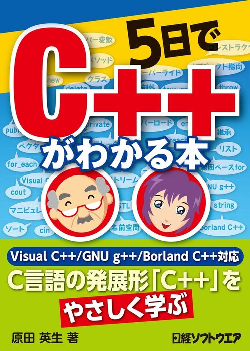 5日でC++がわかる本(日経BP Next ICT選書)拡大写真