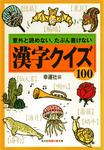 漢字クイズ100~意外と読めない、たぶん書けない~-電子書籍