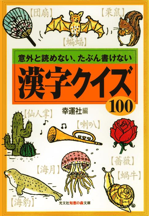 漢字クイズ100~意外と読めない、たぶん書けない~-電子書籍-拡大画像