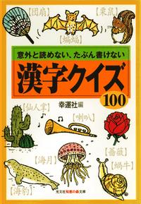 漢字クイズ100~意外と読めない、たぶん書けない~