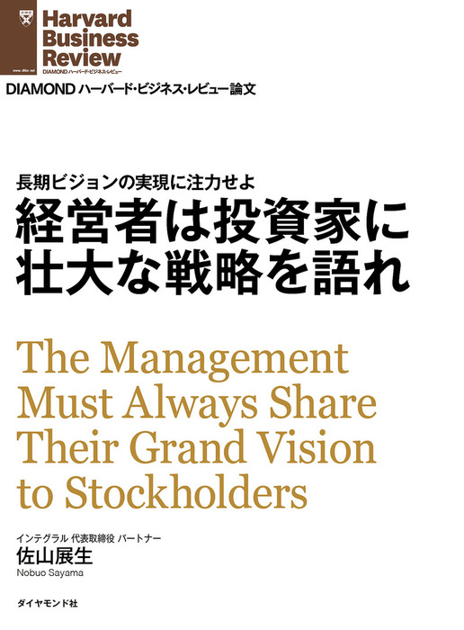 経営者は投資家に壮大な戦略を語れ拡大写真