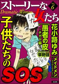 ストーリーな女たち 子供たちのSOS Vol.6-電子書籍