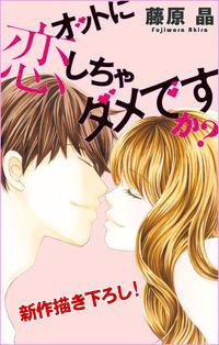 Love Silky オットに恋しちゃダメですか? story11